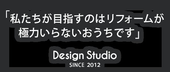 地域密着、顔の見える安心サービスのデザインスタジオ株式会社