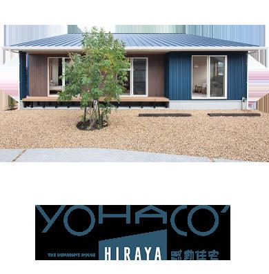 YOHACO HIRAYA感動住宅