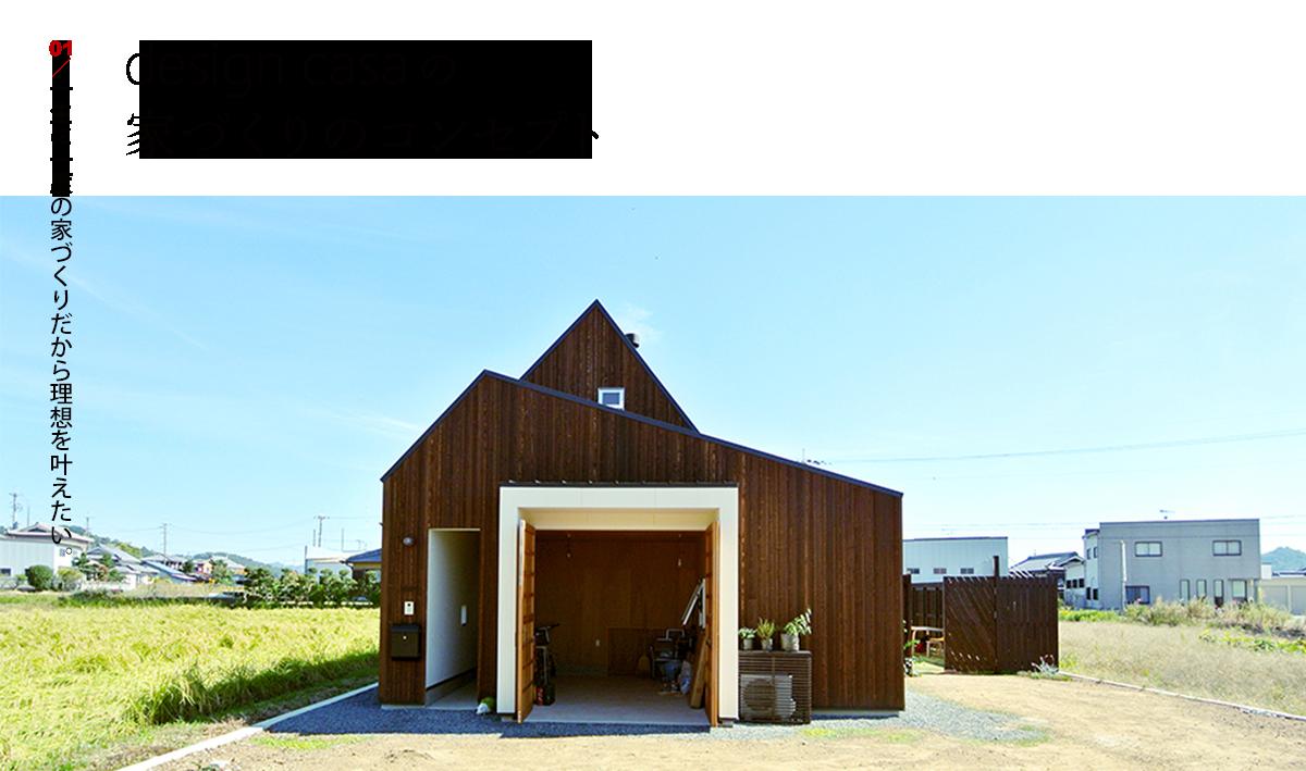 design casaの家づくりのコンセプト