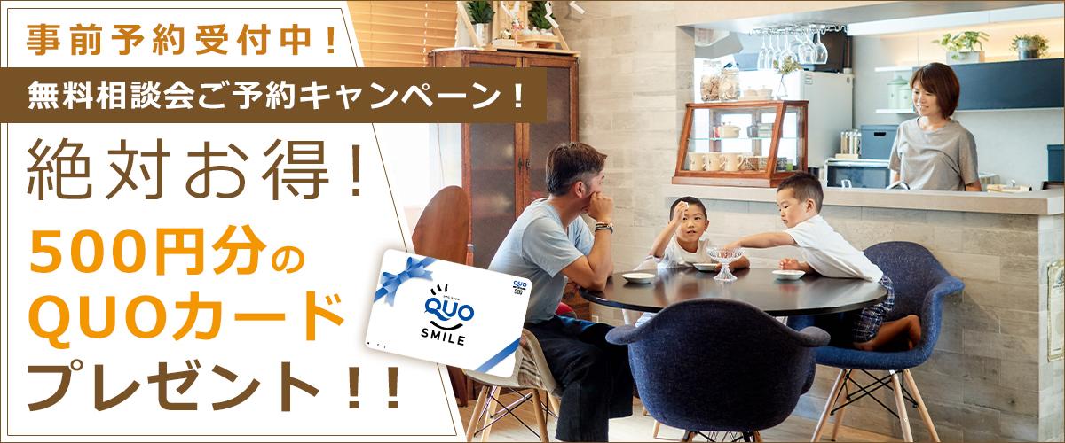 無料相談会ご予約キャンペーン!500円分のQUOカードプレゼント!!
